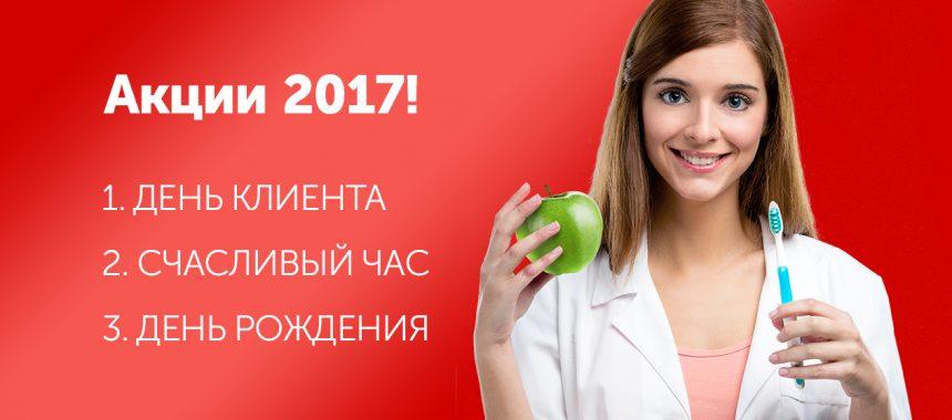 Акционные программы 2018
