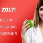 Акционные программы 2020